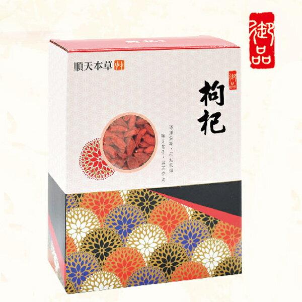 順天本草【御品枸杞禮盒】(150g/盒)