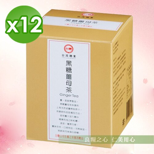台糖 黑糖薑母茶(20gx10包/盒)x12_免運