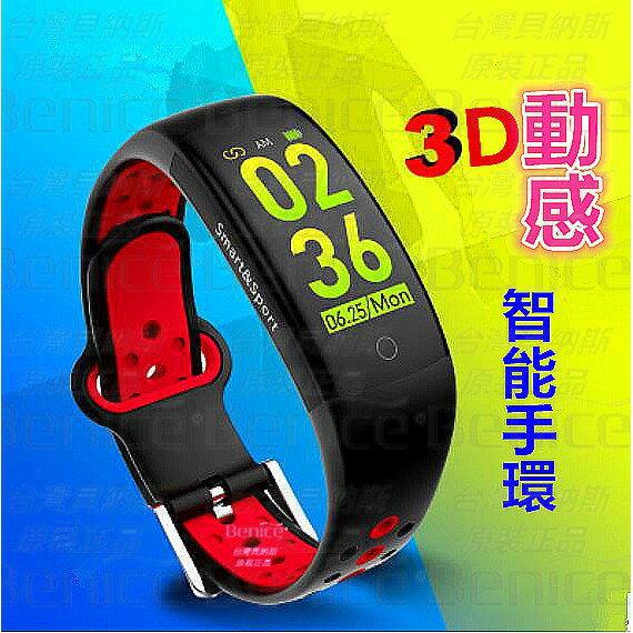 血壓心率血氧 C11 運動手環 智慧手錶 來電提醒 智能手環 M2第3代 比小米手環好用 情侶手環 貝納斯智能手錶