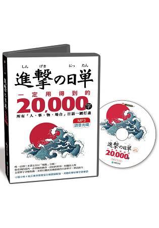 進擊的日單,一定用得到的20000字~MP3語音光碟~:用聽的就能學會所有~人、事、物、場