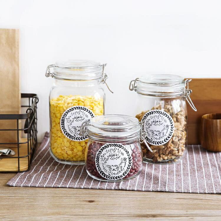 潘多拉金屬扣玻璃密封罐廚房食品儲存罐 ZL785