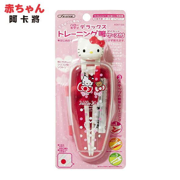 SKATER KITTY盒裝指套式練習筷