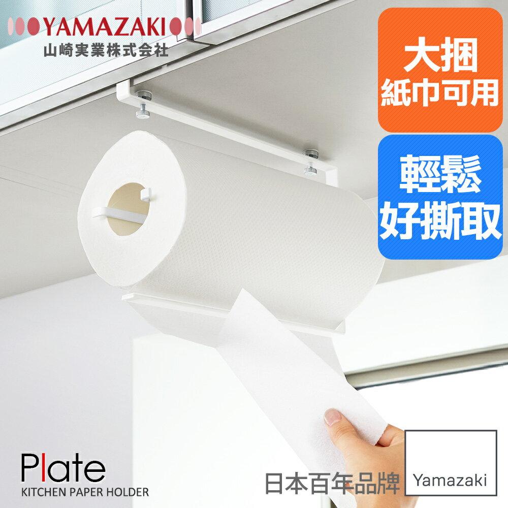 日本【YAMAZAKI】 Plate層板紙巾架-L ★置物架 / 收納架 / 廚房收納 0