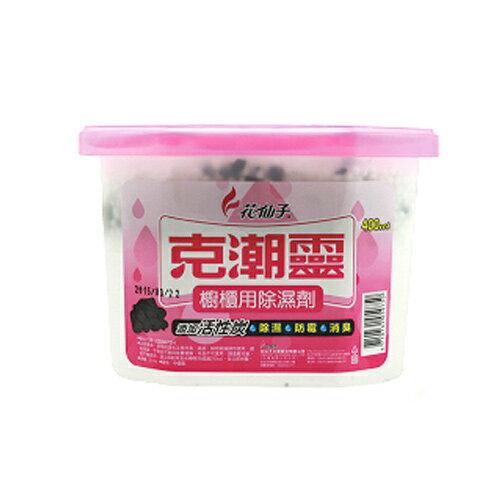 花仙子 克潮靈 櫥櫃用除濕劑-活性炭 (400mlx4入) / 組 1