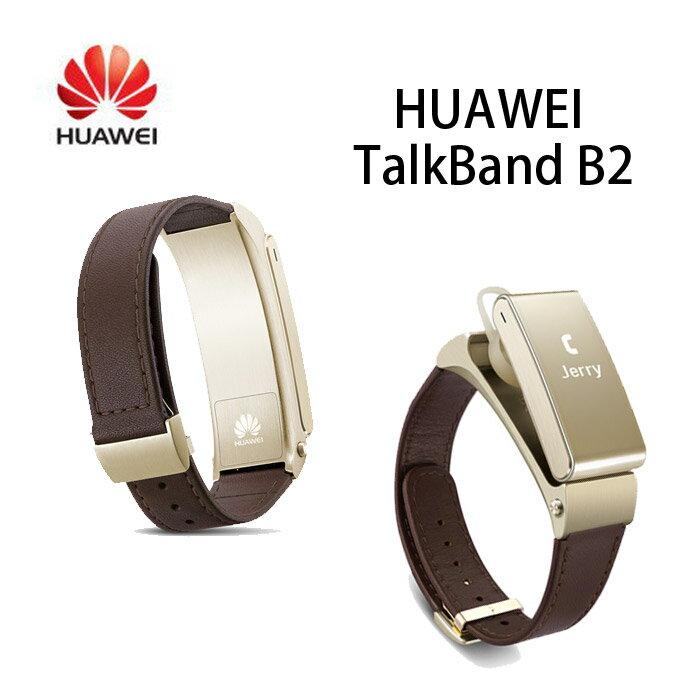 【現貨供應】華為 HUAWEI  Talkband B2  藍牙智慧手環 豪華商務版(金色)