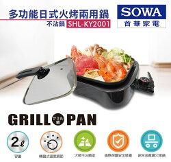 SOWA首華 多功能日式火烤兩用鍋 SHL-KY2001
