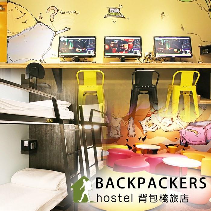 【台北】背包棧旅店-單人床位/2人房通用住宿券