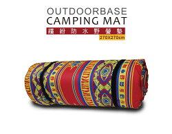 【野道家】Outdoorbase 繽紛防水野營墊(紅彩)-300X300、270X270CM 地墊 海灘墊21591