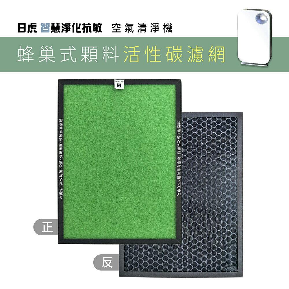 日虎 智慧抗敏空氣清淨機 - 蜂巢式顆粒活性碳濾網(耗材)