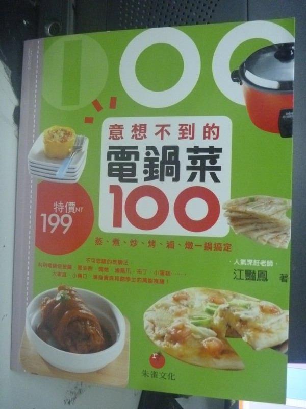 【書寶二手書T4/餐飲_XHA】意想不到的電鍋菜100_江艷鳳