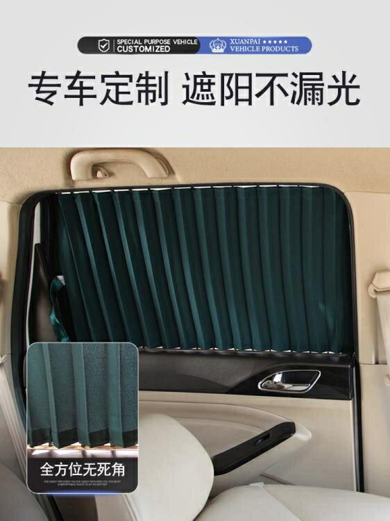 汽車遮陽窗簾車載車內車用軌道別克gl8專用防曬私密車窗遮光隔熱 概念3C