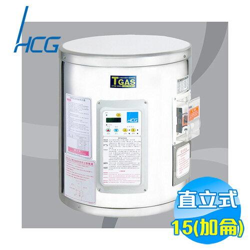 和成 HCG 15加侖不鏽鋼定時定溫電熱水器 EH-15BAQ