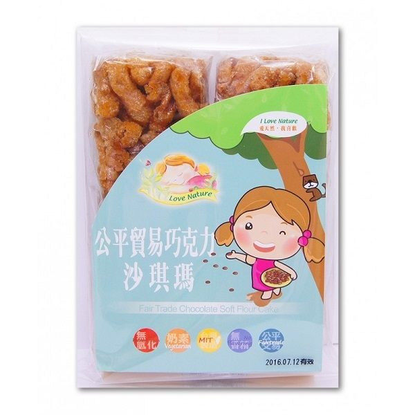 集賢庇護工場 愛天然 巧克力沙琪瑪餅乾 152gx6包  540~ 513
