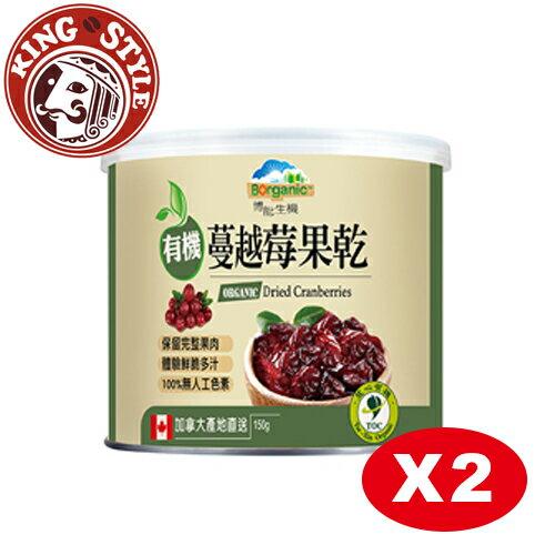 【博能生機】有機蔓越莓果乾150g /罐 2罐(附提袋)