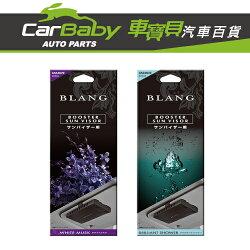 【車寶貝推薦】CARMATE BLANG 遮陽板夾式芳香劑(白麝香/白金浴香)