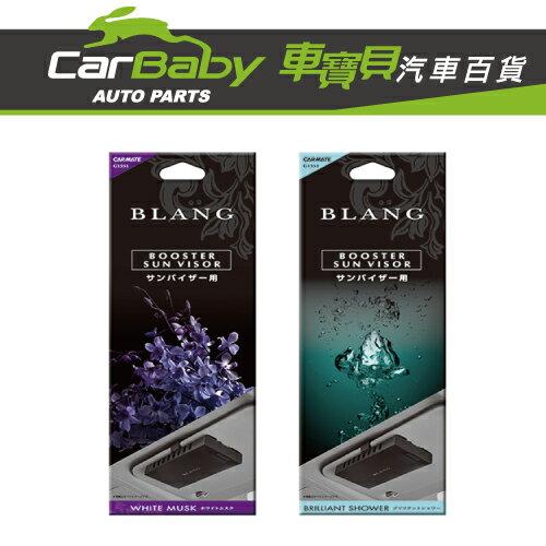 CarBaby車寶貝汽車百貨:【車寶貝推薦】CARMATEBLANG遮陽板夾式芳香劑(白麝香白金浴香)