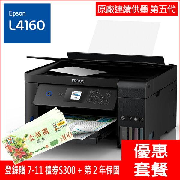 JT3C:【最高折$350】EPSONL4160插卡高速Wi-Fi複合機連續供墨噴墨印表機(原廠保固‧內附隨機原廠墨水1組)