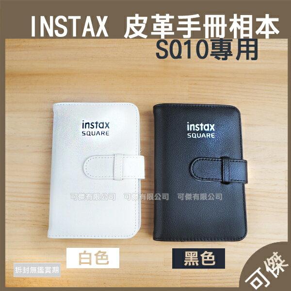 SQ10專用相本 FUJI instax SQUARE 皮革手冊相本 相冊 方形底片 SQ10專用相本 文青質感 64入 24H快速出貨 可傑