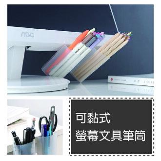 【aife life】DIY電腦螢幕可黏式筆筒/螢幕文具筆筒/ 顯示器輔助文具/插袋筆筒/創意桌面整理收納/開學贈品禮品