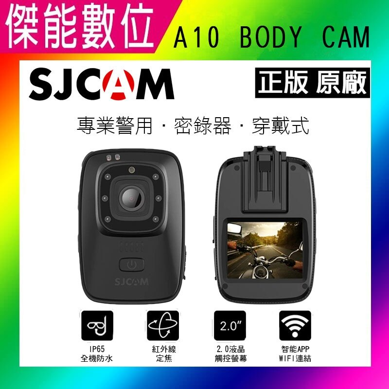 SJCAM A10【贈32g】 IP65 6H錄影 自動紅外線 警用密錄器 密錄 運動攝影 蒐證 另 創見 BODY10 20
