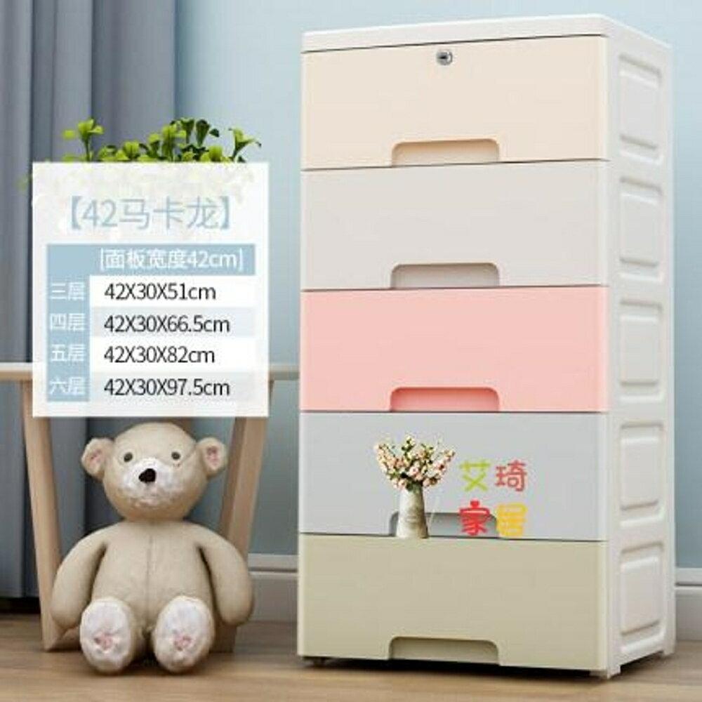 抽屜櫃 多層收納箱塑料抽屜式收納櫃兒童儲物櫃子寶寶衣櫃兒童玩具整理箱T【99購物節】