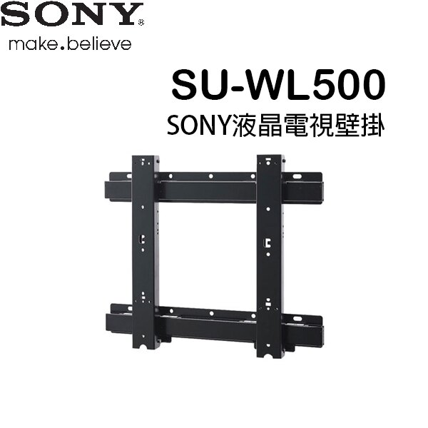 SONY 配件 SU-WL500 電視壁掛架 通用型