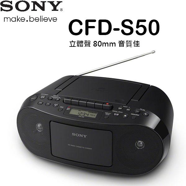 SONY 手提式音響 CFD-S50 CD 廣播 卡帶 立體聲 音響【公司貨】