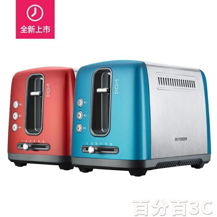 麵包機 Buydeem/北鼎 D612烤麵包機 不銹鋼2片式多士爐 家用早餐機 WJ 交換禮物