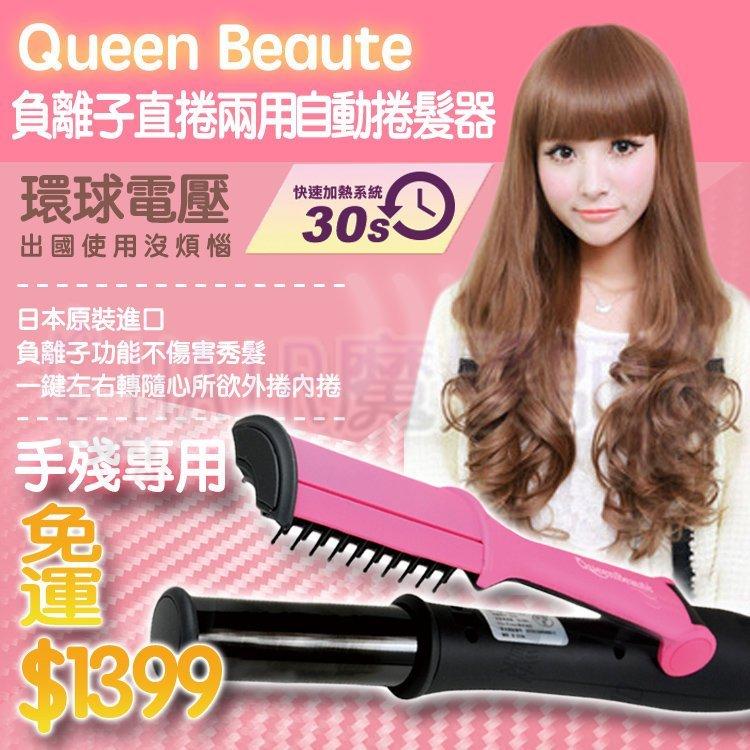 (日本原裝)Queen Beaute負離子直捲兩用電動捲髮器/自動旋轉直髮器/捲髮神器/自動電棒捲Instyler進階