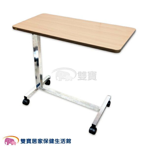 【免運費】立新升降餐桌 移動式床上桌 床旁桌 病床餐桌板 病床升降餐桌附輪 高低可調整