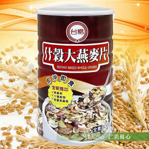 台糖 什穀大燕麥片(800g/罐)