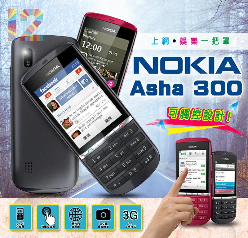 @Woori 3c@全新Nokia A300 名片機、按鍵加雙觸控、按鍵機、軍人機,非nokia2730