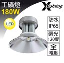 工礦燈 180W (白光) LED X-LIGHTING 天井燈