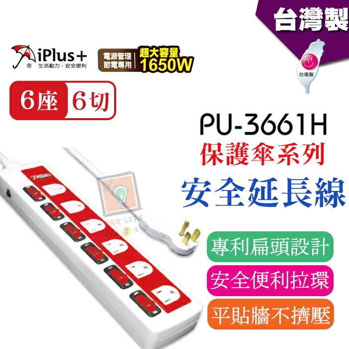 <br/><br/>  ORG《SD0983a》台灣製造~iPlus 保護傘 6座6切 延長線 延長插座 安全延長線 PU-3661H 9尺<br/><br/>