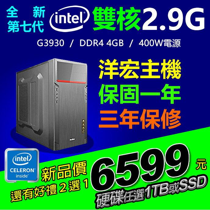 【6599元】最新INTEL第七代G3930 2.9G雙核+4G+1TB或SSD硬碟任選+最低價可升級I3 I5 I7