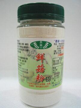 長樂~鮮菇粉150公克/罐(奶素)