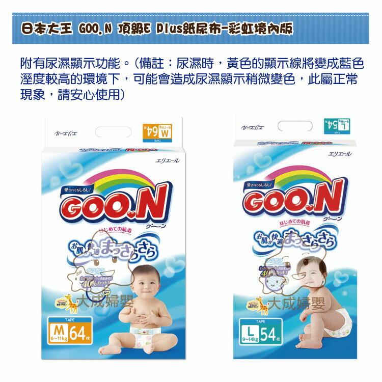 【大成婦嬰】日本 大王GOO.N 頂級E-Plus 紙尿褲 (日本彩虹境內版) 1