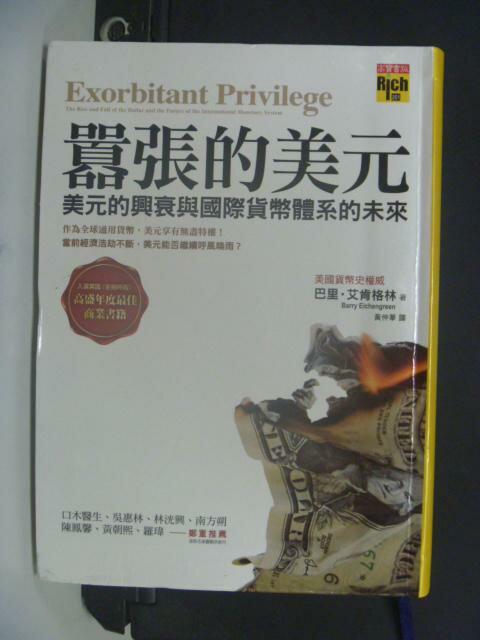 【書寶二手書T5/投資_NPK】囂張的美元:美元的興衰與國際貨幣體系_巴里艾肯格林