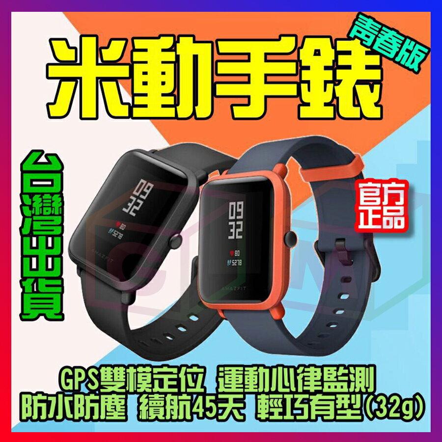 【APP領卷現折100】小米手錶 Amazfit 米動手錶青春版 / 繁體中文訊息顯示 GPS 心率 通知 智慧手錶 送保護貼