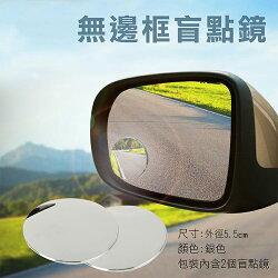 攝彩@無邊框盲點鏡 可調節360度旋轉 高清後視鏡輔助鏡 倒車小幫手 廣角鏡 消除防死角後視 車外擴大視野自由 2入