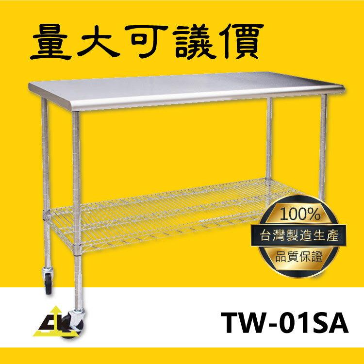【台灣製 鐵金剛】TW-01SA 不銹鋼工作桌  室外工作桌/戶外工作桌/室內工作桌/不鏽鋼工作桌/不銹鋼工作桌/工作桌