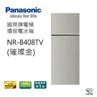 Panasonic國際牌 393L雙門 變頻 冰箱 NR-B408TV-H (璀璨金)