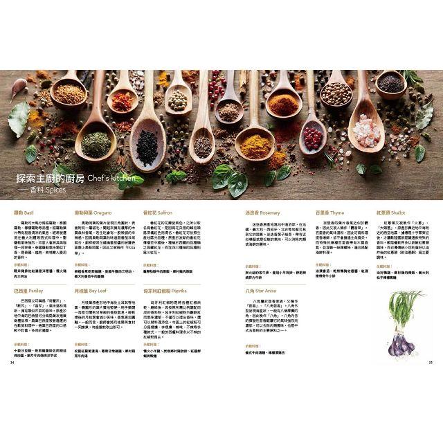慢火料理聖經-極致口感.原味烹調  60道值得等待的驚人美味:職人級排餐 × 歐陸料理×濃郁湯品 5