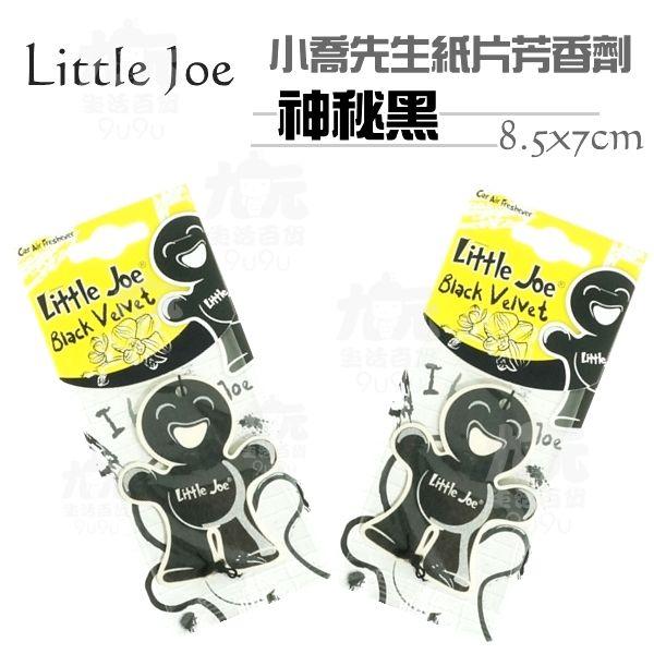 【九元生活百貨】LittleJoe小喬先生紙片芳香劑神秘黑室內芳香車內芳香