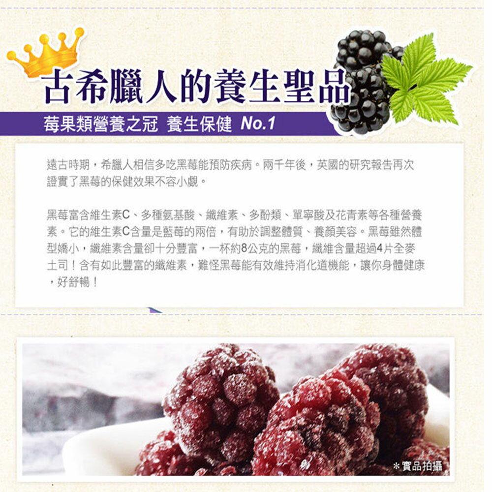 【幸美生技】免運 4公斤花青雙黑莓果特惠組(黑醋栗2公斤+黑莓2公斤) 3