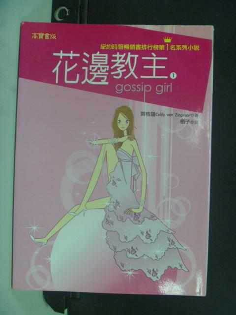【書寶二手書T2/翻譯小說_HKV】Gossip Girl花邊教主_齊格薩 , 棲子