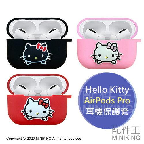 現貨 正版授權 Hello Kitty AirPods Pro 蘋果 耳機 保護套 保護殼 耳機盒 凱蒂貓