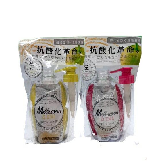 Mellsavon 真空 厚重 抗氧化 保濕 沐浴露 - 粉色 茉莉玫瑰香 340ml