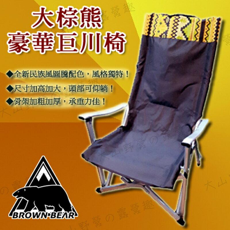 【露營趣】中和安坑 BROWN BEAR TNR-144 大棕熊巨川椅 鋁合金休閒椅 摺疊椅 野餐椅 露營椅