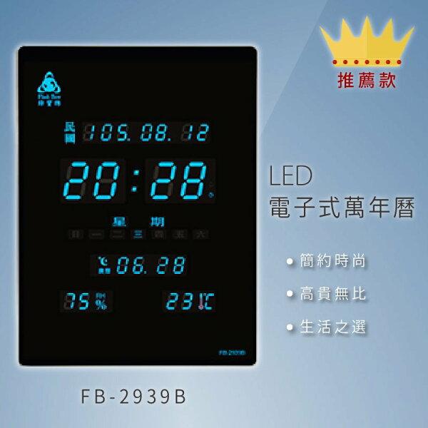 ~品牌嚴選~【鋒寶】FB-2939BLED夜光型電子式萬年曆藍光電子日曆電腦萬年曆時鐘電子時鐘電子鐘錶